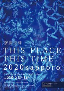 札幌文化芸術交流センター SCARTS 公募企画事業 「THIS PLACE THIS TIME 2020 sapporo」2020年2月23日(土)〜3月29日(日)