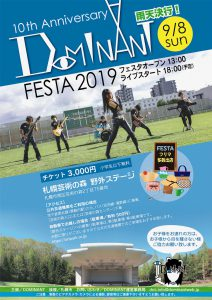 DOMINANT FESTA 2019 at 札幌芸術の森 野外ステージ フライヤー
